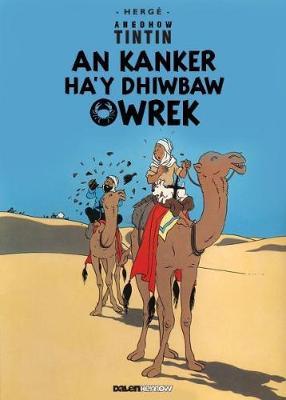 An kanker ha'y dhiwbaw owrek